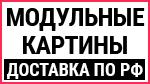 Гипермаркет модульных картин с доставкой по России